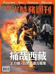 tibetan protestor self immolation